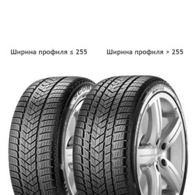 Pirelli  285/40/22  V 110 SCORPION WINTER XL